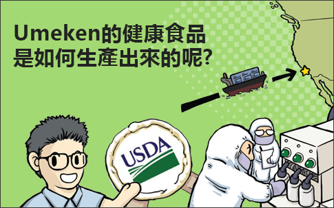 https://www.umekenusa.com//sysumk.php?dispatch=pages.update&page_id=79&come_from=&descr_sl=EN