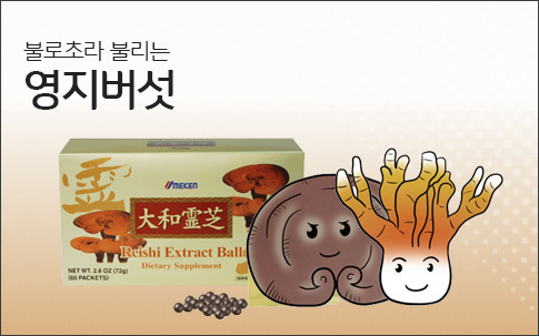 reishi extract ball