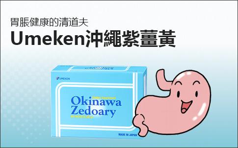 Okinawa Zedoary